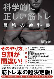 科学的に正しい筋トレ 最強の教科書 | 庵野 拓将 |本 | 通販 | Amazon
