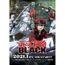 はたらく細胞BLACK』2021年1月TVアニメ化決定!PV&キービジュアル ...